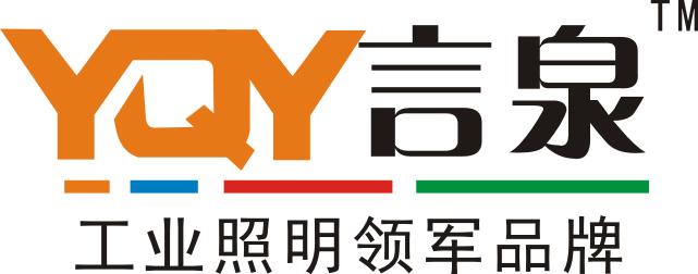 防爆电器 防爆灯 上海言泉电气科技有限公司 led防水防尘防腐路灯 led