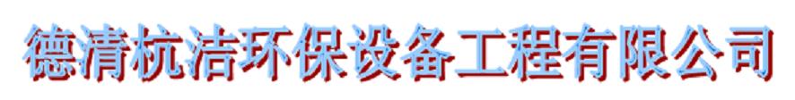 德清杭洁环保设备工程有限公司