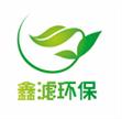 上海鑫濾環保設備有限公司