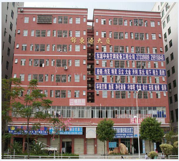 深圳市东源空调设备有限公司