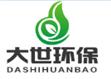唐山大世環保科技有限公司