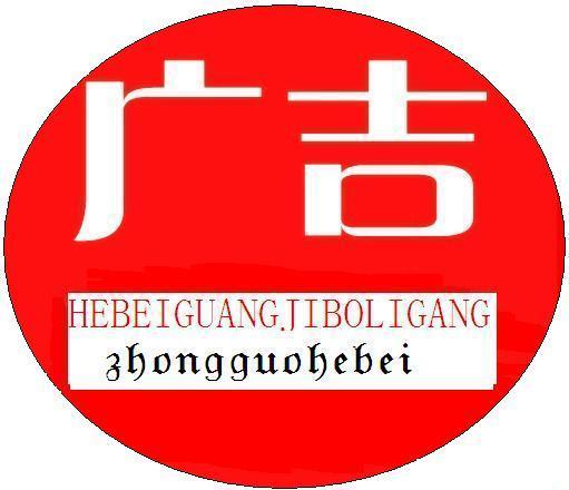 河北广吉玻璃钢有限公司