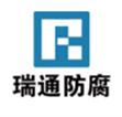大城县瑞通防腐设备有限公司