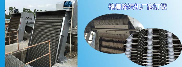 不锈钢机械格栅|回转式格栅除污机