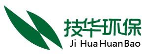 上海技华环保科技有限公司