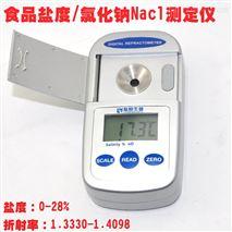 手持式鹽度計
