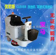 CLEVER-蘇州駕駛式全自動洗地機,優尼斯您值得擁有!
