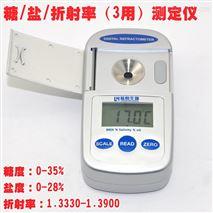 數顯糖鹽二合一測定儀 糖度計鹽度計 折射率折光儀 測糖儀鹹度計