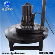 古蓝QXB0.75离心式潜水曝气机