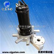 新式-古蓝QXB2.2新式离心式潜水曝气机