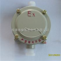 AH-G1-C铝合金防爆接线盒