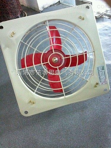 fag-fag-300防爆排风扇120w-乐清市依客思电气有限