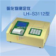 LH-S3112型硫化物含量測定儀