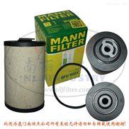 德国曼牌代理商现货供应BFU900x柴油滤清器BFU900x柴滤尺寸