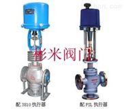 导热油专用三通调节阀,蒸汽电动三通调节阀