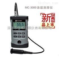 MC3000F/N 兩用塗層測厚儀