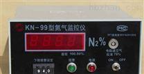 KN-99高精度氮氣檢測儀