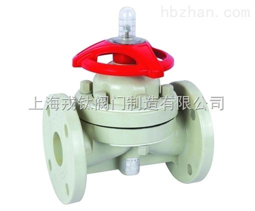 G41F-10S法兰式PPH塑料隔膜阀