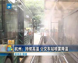 杭州步行街喷雾降温系统