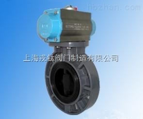 D671X-10S气动塑料蝶阀