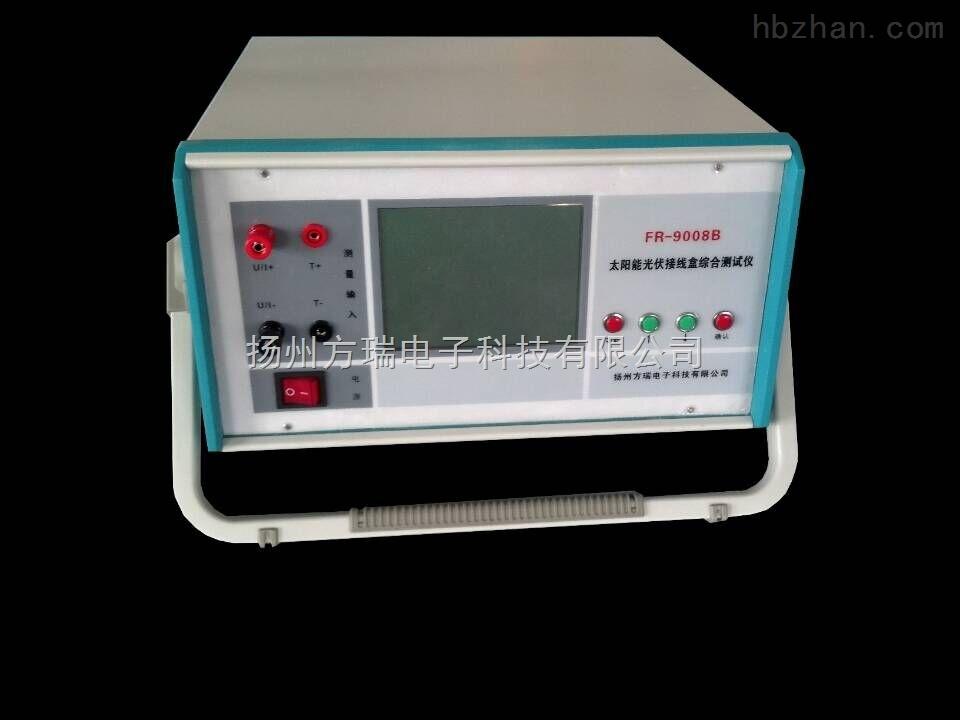 fr-9008b太阳能光伏接线盒综合测试仪