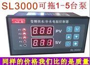 变频供水/补水电脑控制器SL8000