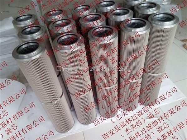 BLG-2800*20FSP润滑油站滤芯