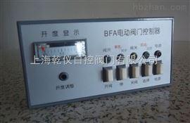 BFA-1/BFA-2/电动阀门控制器