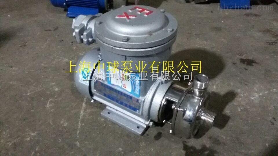 25SFB-8不锈钢防爆离心泵