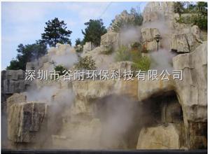 海南假山喷雾造景工程人造景系统景区造雾产品要闻