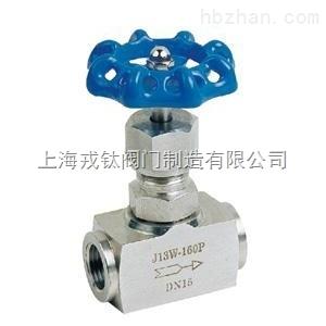J13W/H内螺纹针型阀