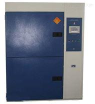 冷熱衝擊試驗箱/高低溫變溫衝擊試驗機