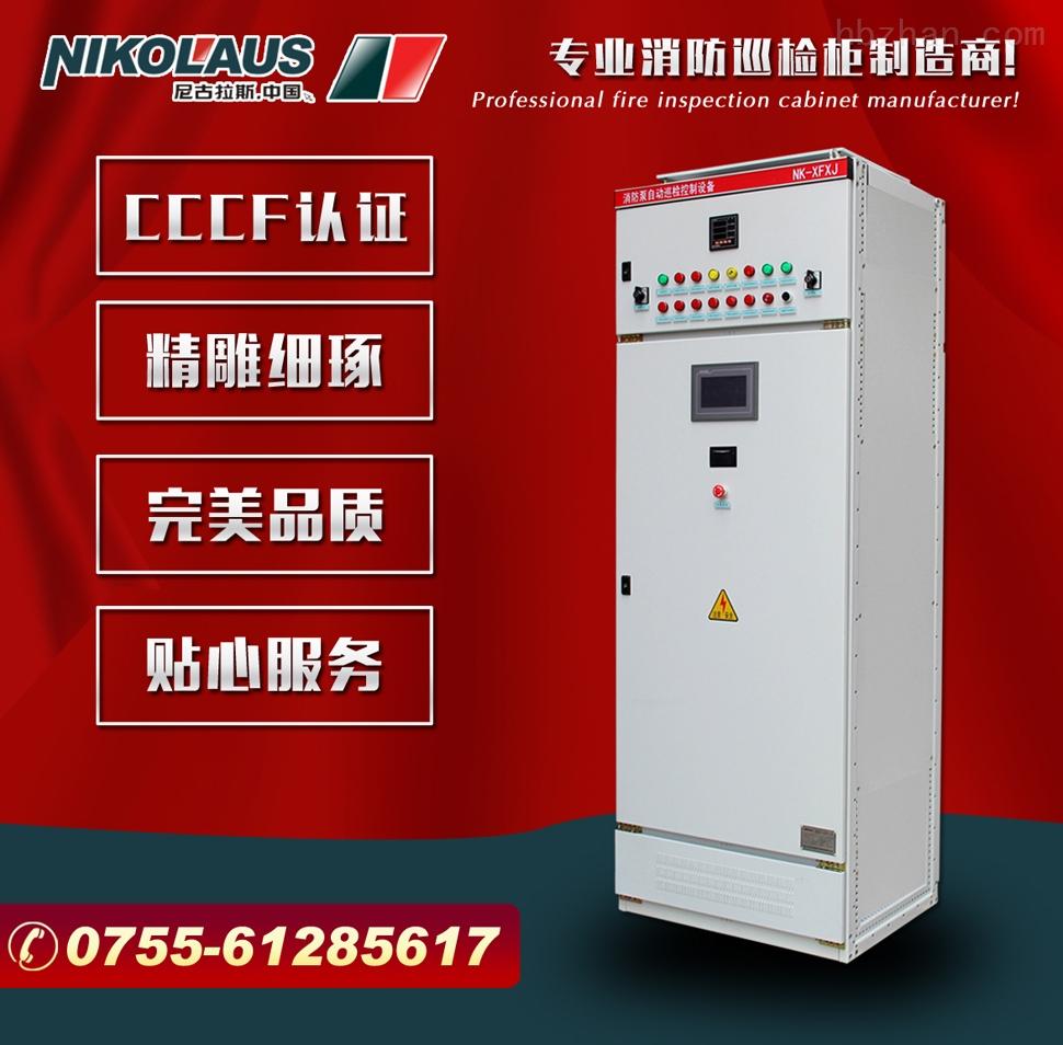 nk-xfxj-90kw/4尼古拉斯90kw消防泵巡检柜 水泵控制柜