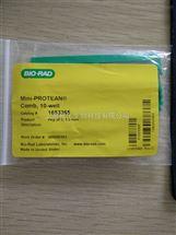 Bio-Rad伯乐电泳梳子Mini-PROTEAN Comb1653365
