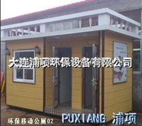 免水冲环保移动公厕-古典式移动厕所-移动卫生间