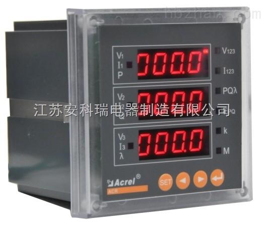 高海拔电力仪表ACR220EG 带485通讯