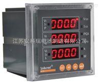 高海拔電力儀表ACR220EG 帶485通訊