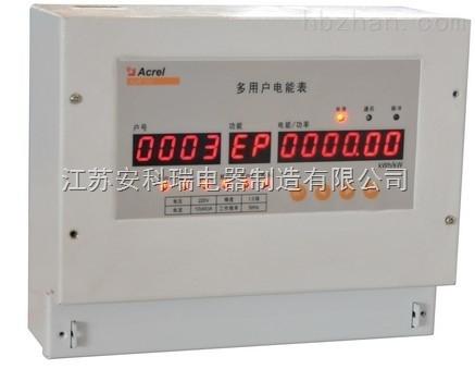 多用户电能计量装置 ADF100 安科瑞