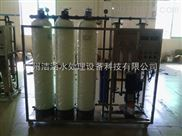 250L反渗透净水设备