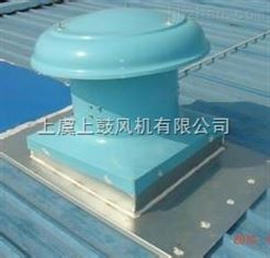 DWT-I-11.2-6P-5.5KW玻璃钢屋顶轴流排风机
