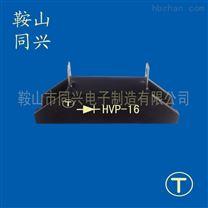 高压硅堆HVP-16鞍山同兴