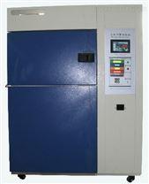 上海供應冷熱衝擊試驗箱