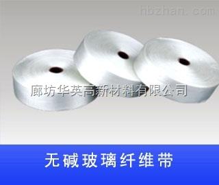隔热保温无碱玻璃纤维带、玻璃丝带用途