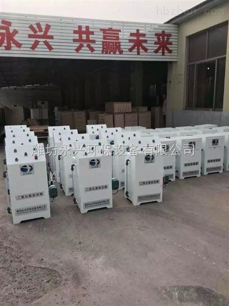 供应北京牙科门诊口腔医院污水处理处理设备二氧化氯发生器