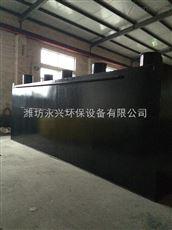 潍坊永兴环保设备乌鲁木齐地埋式一体化污水处理设备哪家生产zui专业