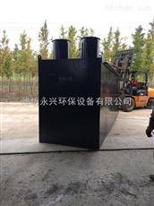 潍坊永兴环保设备公司乌鲁木齐zui大zui专业的地埋式一体化污水处理设备生产厂家