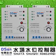 全自动水位控制器 液位控制器