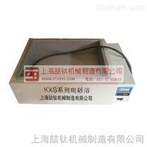 KXS-4电沙浴使用方法 上海数显电沙浴