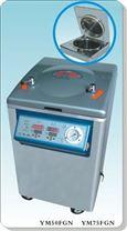 YM50FGN不鏽鋼立式電熱蒸汽滅菌器丨量大從優