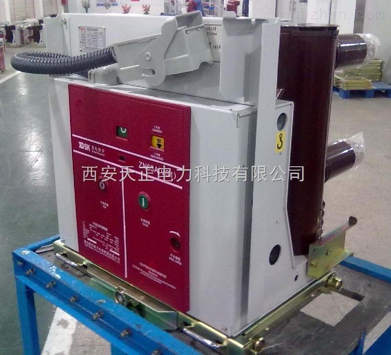 VS1-12户内真空断路器西安天正厂家现货供应适用于额定电压12kV、频率50Hz的三相电力系统 中,作为保护和控制电器使用,由于真空断路器的特殊优越性,尤其适用于频繁操作的场所。 VS1-12型侧装式真空断路器采用固定式结构,主要用于固定式开关柜中,亦可单独使用,对输配电线路进行控制和保护。 VS1-12真空断路器可在工作电流范围内进行频繁的操作或多次开断短路电流;机械寿命可高达30,000次,满容量短路电流开断次数可达50次。 VS1-12真空断路器适于重合闸操作并有极高的操作可靠性与使用寿命。 VS